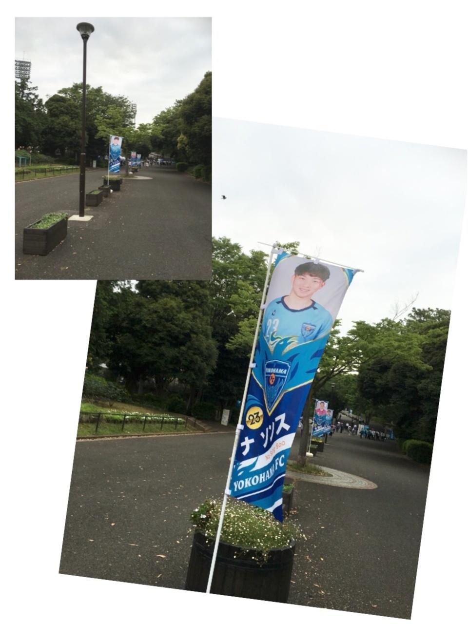 ♡【サッカー観戦】横浜FCvs水戸ホーリーホック♡モアハピ◡̈のぞみ♡_3