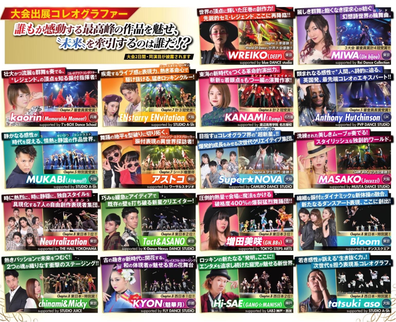 """【本日開幕】日本最大のダンスの祭典""""Legend Tokyo""""過去受賞作品を総復習!!_18"""