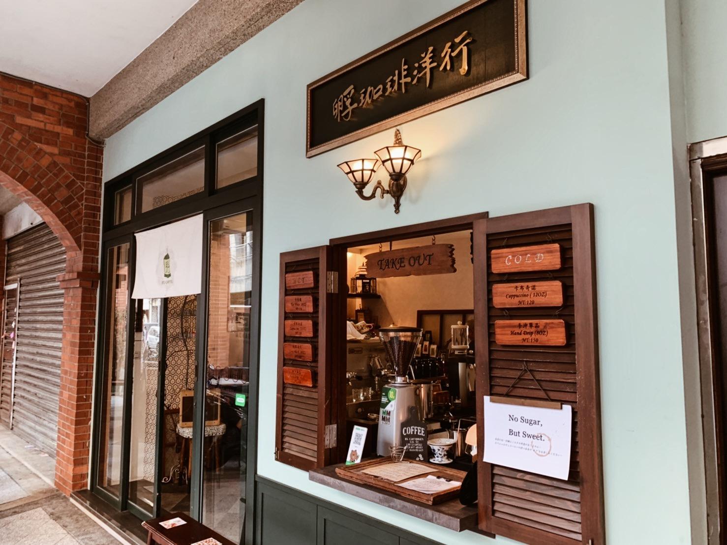 《台北のカフェ》レトロかわいい「迪化街」のおしゃれなカフェ&スイーツ店をご紹介♪【 #TOKYOPANDA のおすすめ台湾情報 】_3