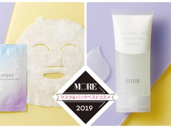 マスク&パックベストコスメ特集《2019年版》- 貼るマスクと塗るパックの名品まとめ