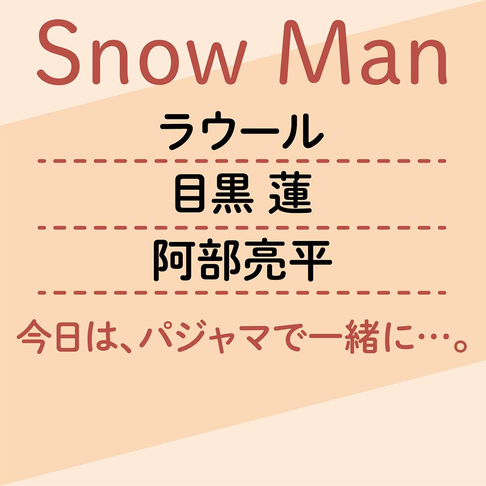 Snow Man 今日は、パジャマで一緒に…PhotoGallery_1_3