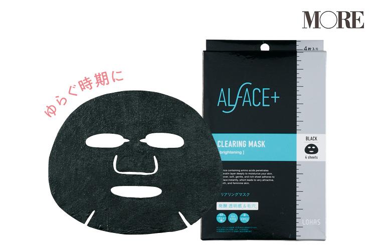 顔パック・シートマスク特集 - 美白ケアや保湿に♪ 20代働く女子におすすめのパックまとめ_10