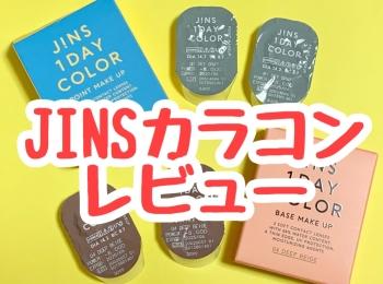 【カラコンレビュー】JINSの無料お試しカラコン使ってみたよー!
