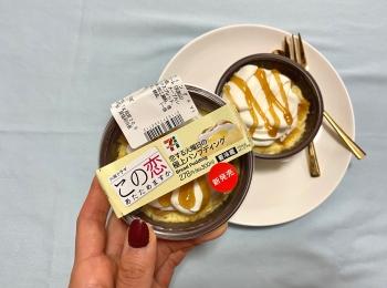 恋あた×『セブン-イレブン』コラボスイーツ第二弾「恋する火曜日の 極上パンプディング」を食べてみた! 【新作コンビニスイーツ】