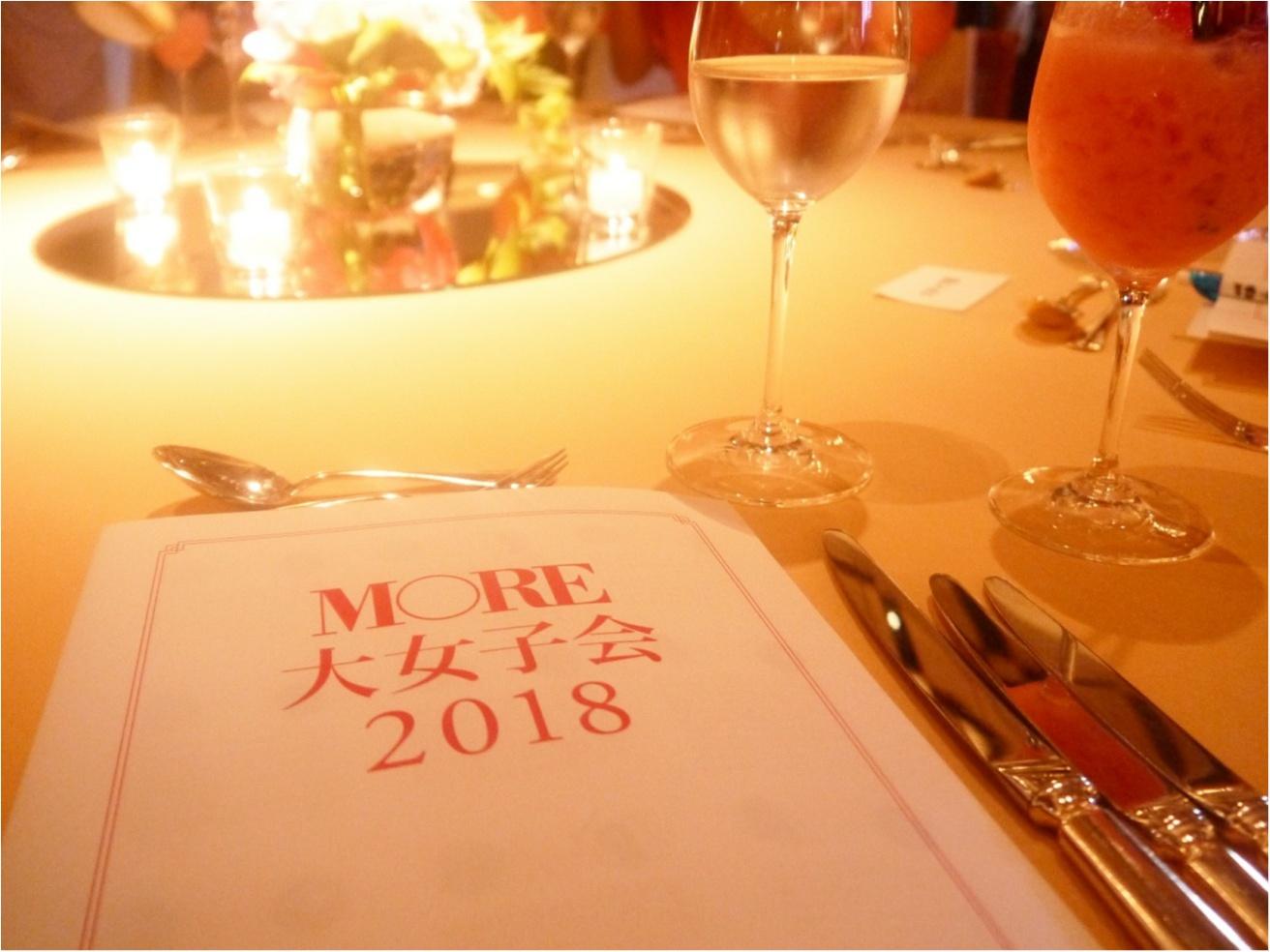 【MORE】年に一度の祭典!第10回モアハピ部オフ会『 MORE 大女子会 2018 』今年のゲストは、紙面でもお馴染みの .. ♪_1