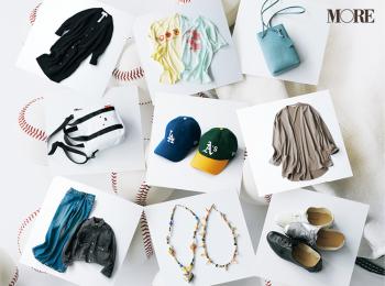 ベースボールキャップや、ミッフィーコラボも! スタイリスト的ファッションニュース