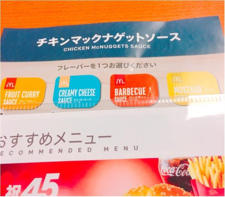 """《食べれるのはいまだけ!》チキンマックナゲットの""""NEWソース""""が美味しすぎっ♡!_2"""