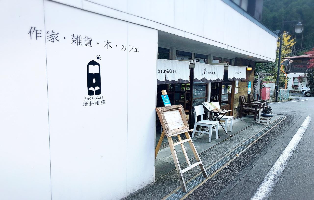 【#静岡】レトロな雰囲気が可愛い♡こだわりお煎餅と抹茶のドーナツアイス❁SHOP&CAFE 晴耕雨読_1