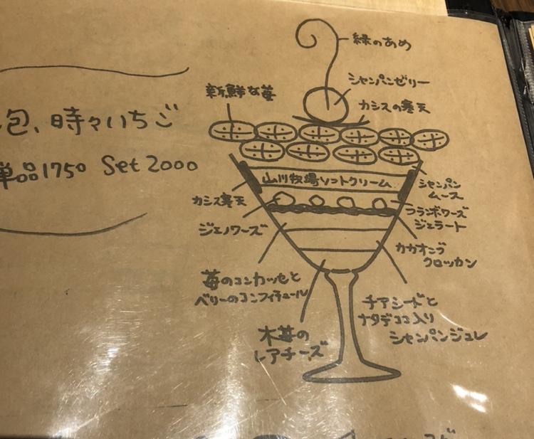 【ご当地♡札幌】大人気の夜パフェ専門店に行きました!_4