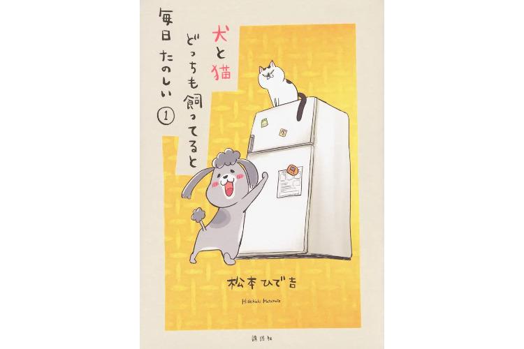 《20代女性におすすめの本:63》『犬と猫どっちも飼ってると毎日たのしい ①』松本ひで吉