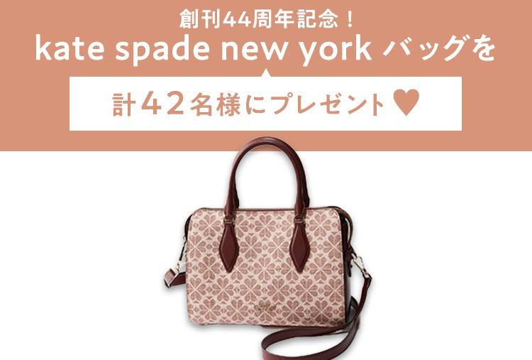 【スペシャルプレゼント】『kate spade new york』のバッグを計42名様に!