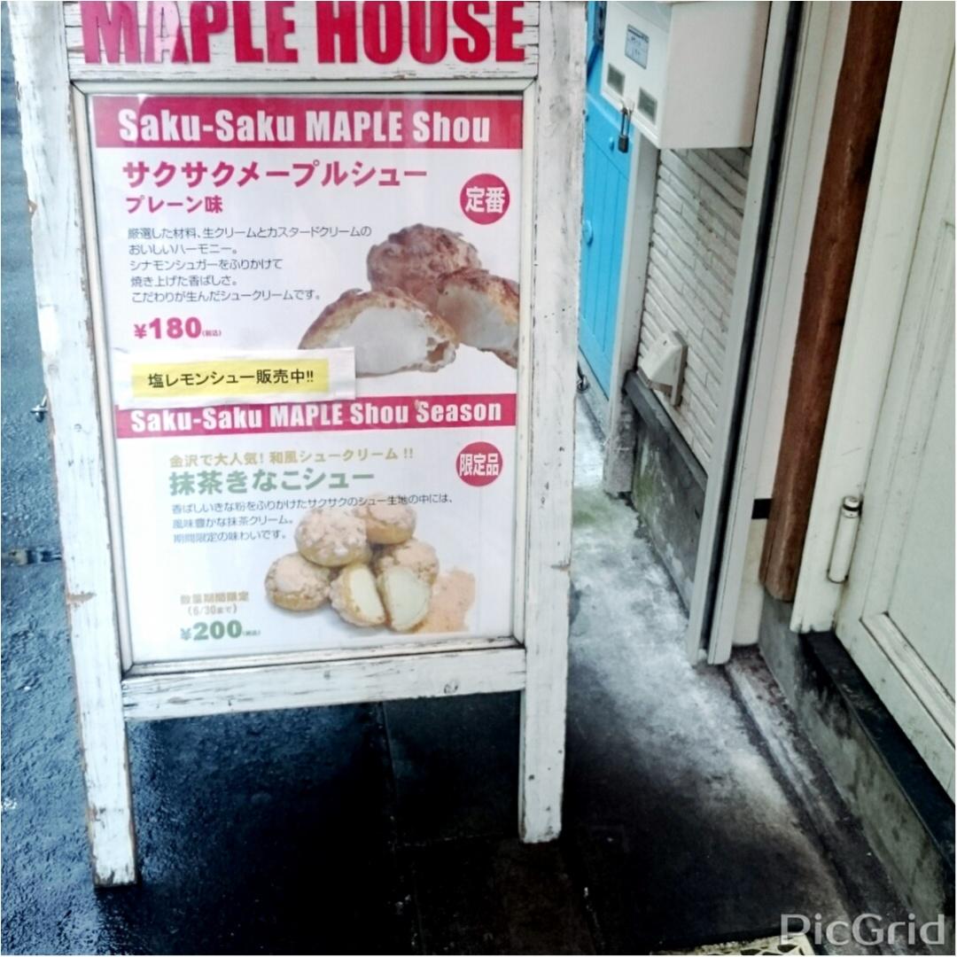 ☆MAPLE HOUSEの期間限定シュークリーム☆_1