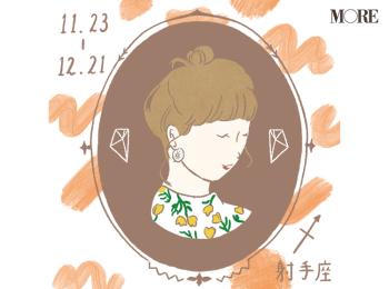 【星座占い】今月の射手座(いて座)の運勢☆MORE HAPPY☆占い<10/28~11/26>