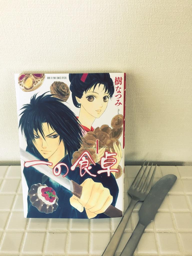 イケメンすぎる斎藤さんが、パンを喰らう!_1
