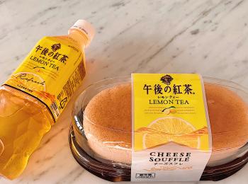 《午後の紅茶》×《銀座コージーコーナー》レモンティーチーズスフレが美味しすぎ♡