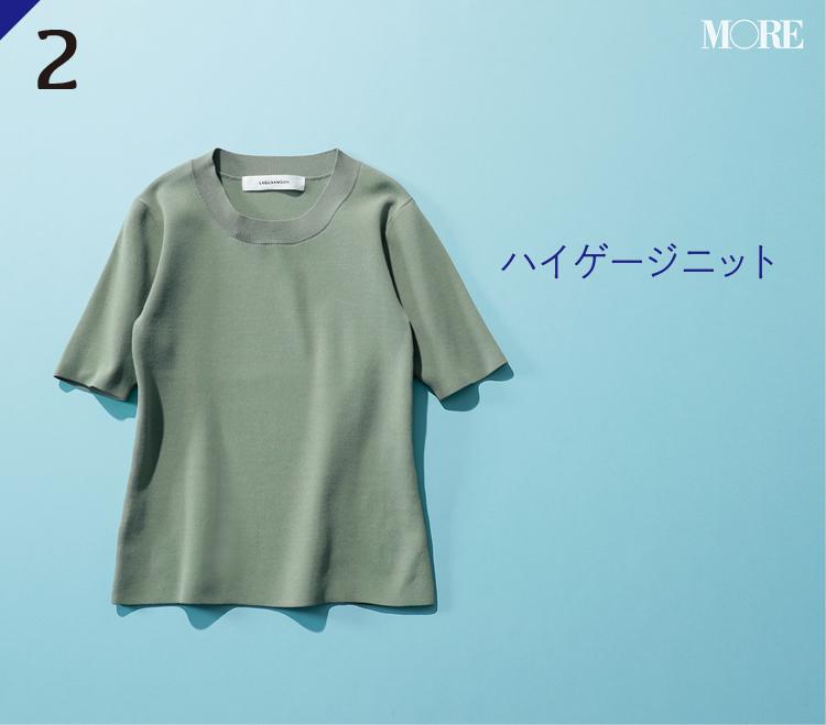 『ラグナムーン』のこの5着を使ってオフィスで「洗練された大人女子」を目指せ♡_1_2