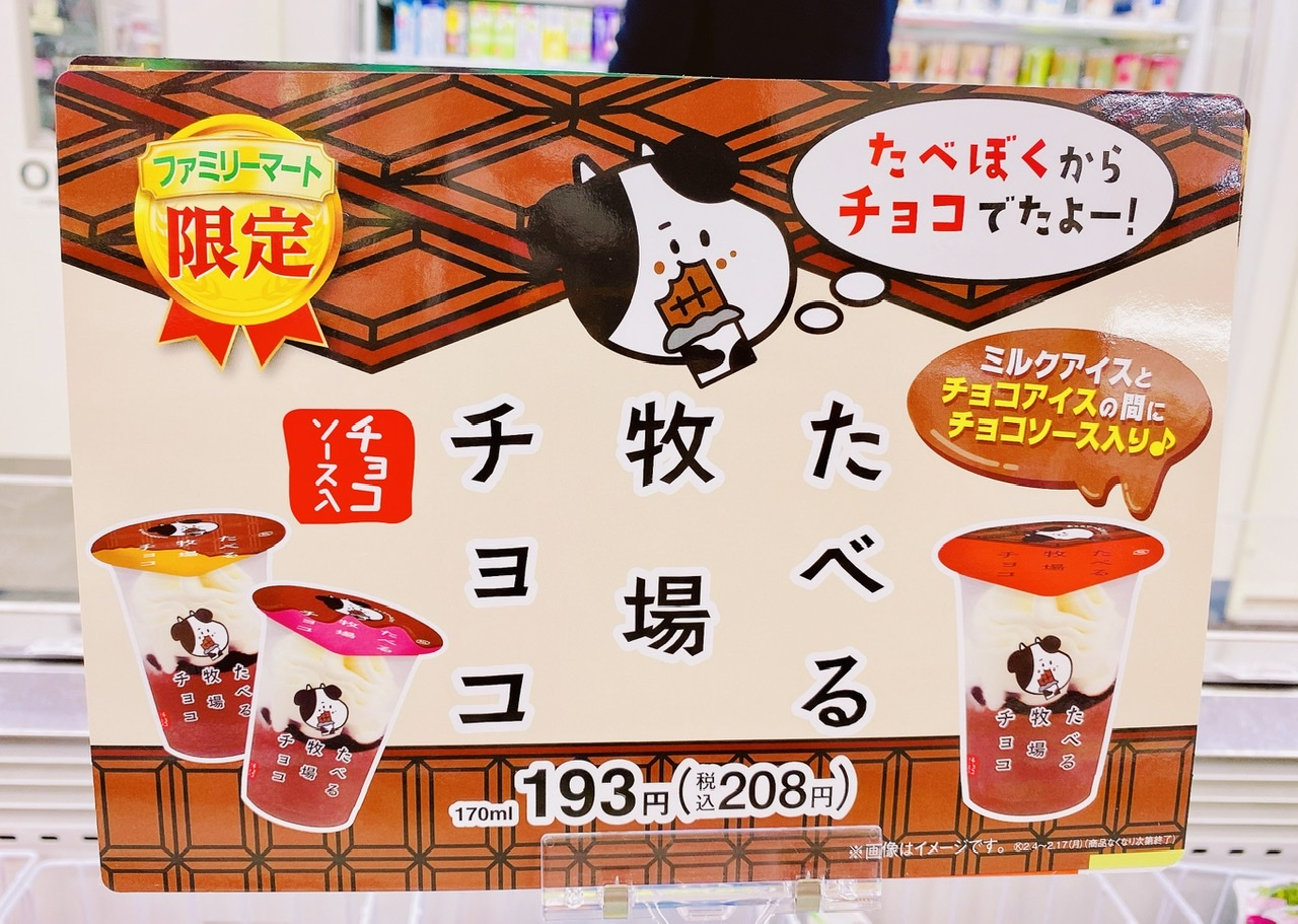 【ファミマ限定】待ってた新作★あの大人気アイス《食べる牧場ミルク》がチョコになって新登場♡_1