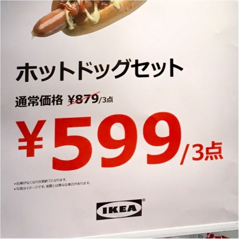 【IKEA】行ったらついつい食べちゃう、アレ♡お家でも楽しめちゃうからみんな急いでGETだ〜!!_4