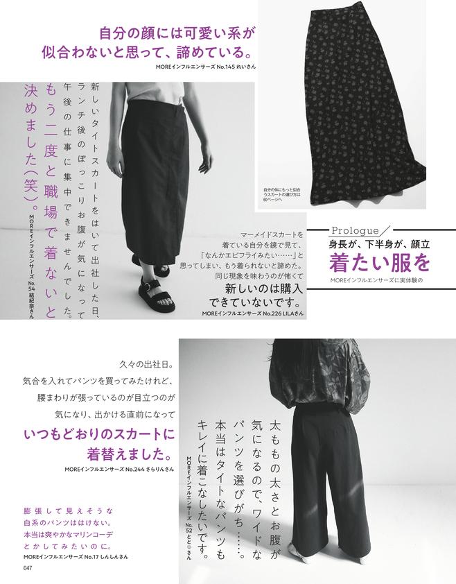 「着たい服」を「似合う服」にする方法(4)