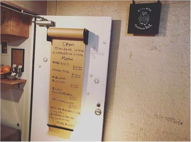 """【モアハピ的三ツ星女子会スポット】北海道・札幌 で""""シメパフェ""""""""夜パフェ""""ブームを巻き起こしたお店が東京・渋谷に誕生♡「夜パフェ専門店 パフェテリア ベル」_2"""