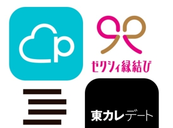 【マッチングアプリ】婚活アプリで結婚したライターおすすめ。『ペアーズ』『東カレデート』etc. 特徴まとめ