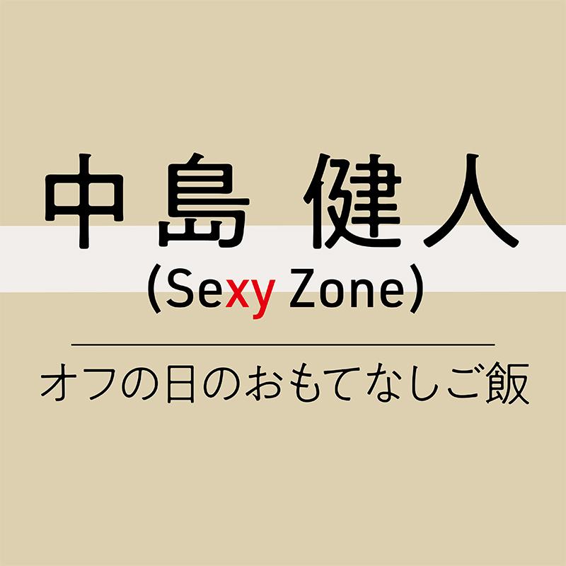 "~Sexy Zone の""料理""のハナシ~ 中島健人「料理はリズム、食材は音符、音楽を奏でるように過程も楽しみたい」_1"