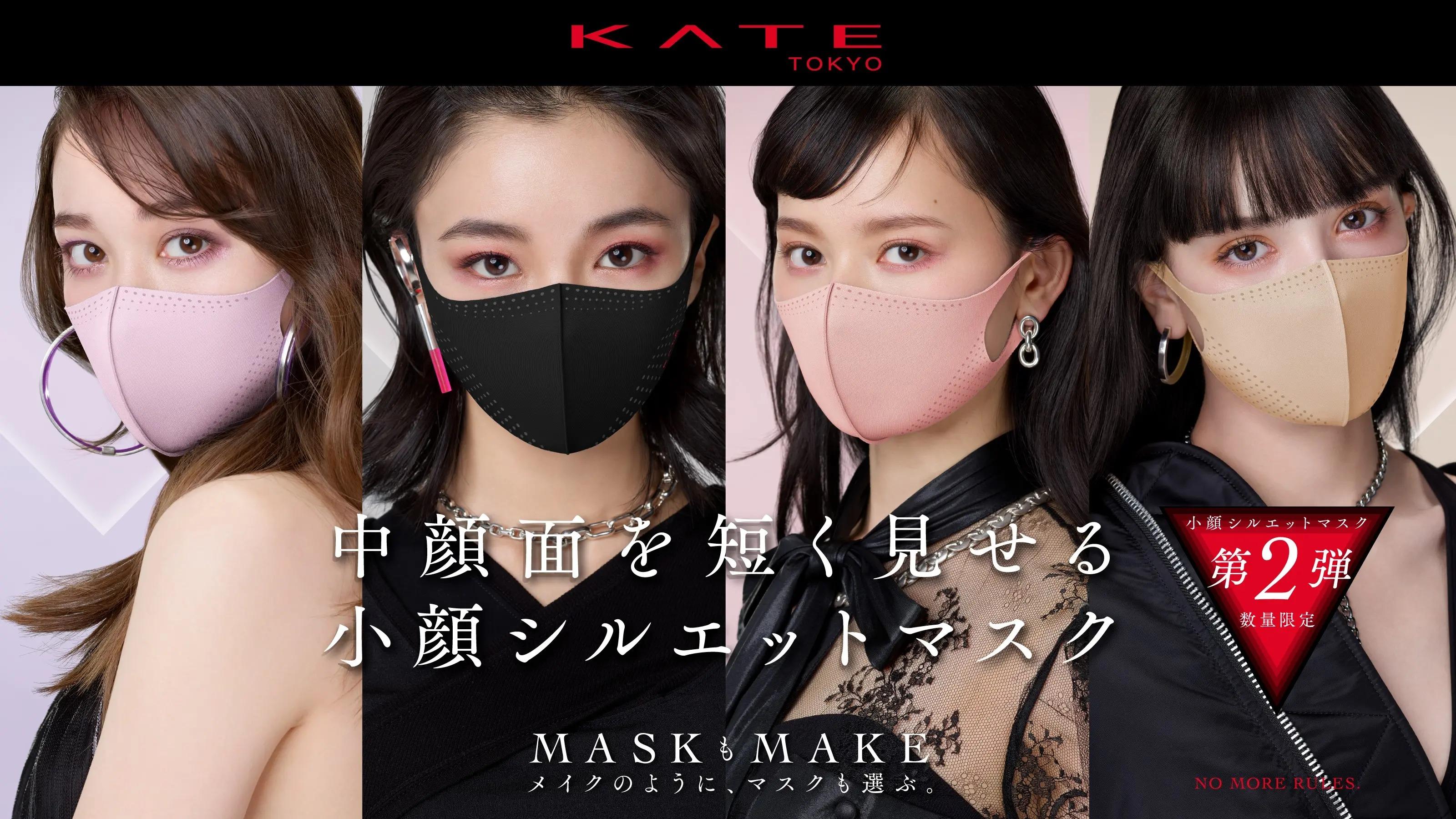 「ケイト」の小顔シルエットマスク