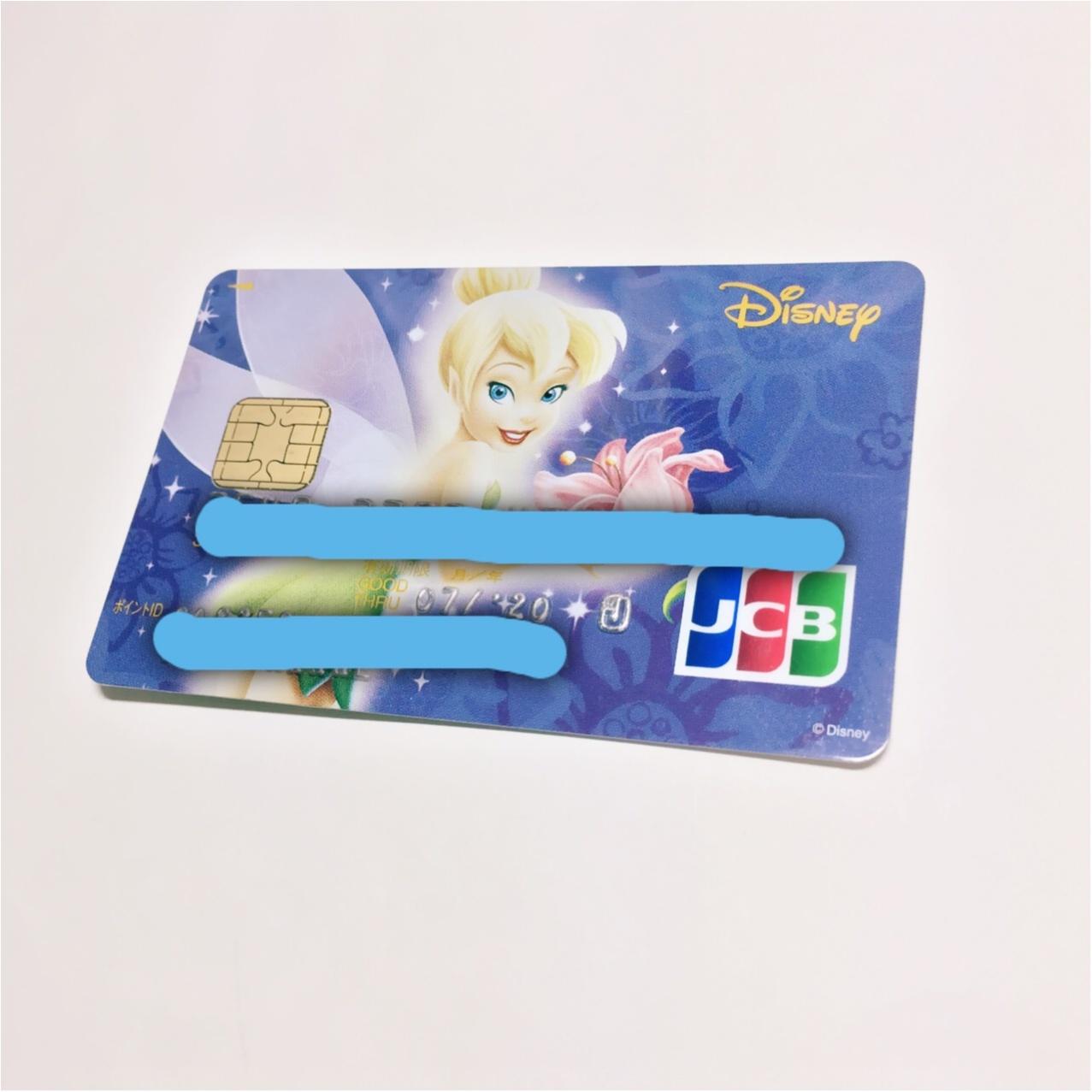 ショッピングもレジャーもお得に❤︎3枚のクレジットカードを使い分け♪_4