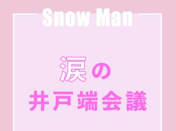 Snow Man、メンバーで共有してきたうれしい涙、悔しい涙