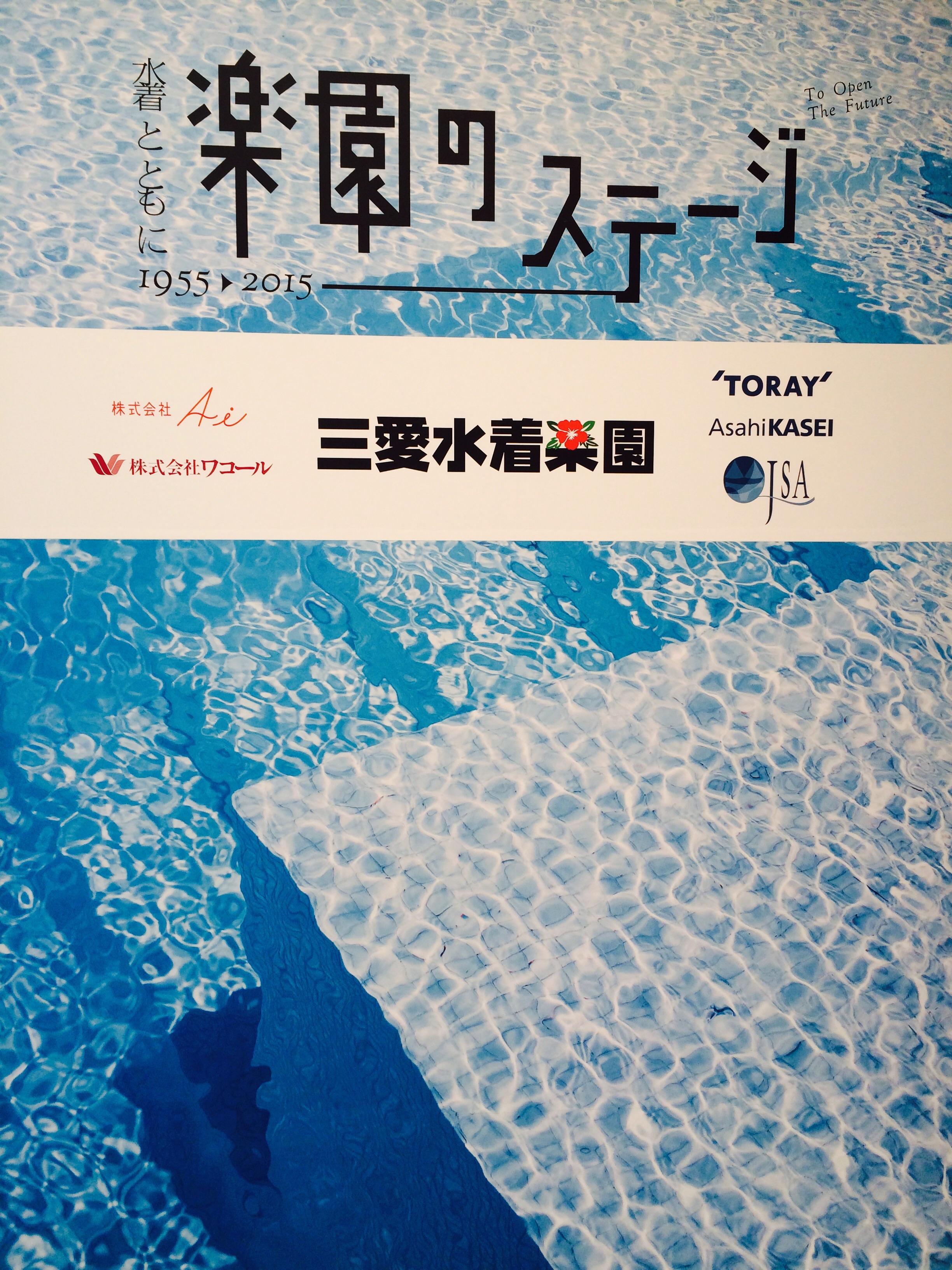 三愛水着の歴史の全てがここに! 表参道で60周年を記念した展覧会「楽園のステージ」開催☆_1
