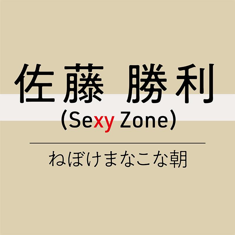 "~Sexy Zone の""休日""のハナシ~ 佐藤勝利 「実は僕、昔は休日が苦手だったんです」_1"