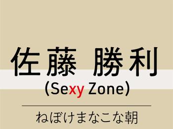 "~Sexy Zone の""休日""のハナシ~ 佐藤勝利 「実は僕、昔は休日が苦手だったんです」"
