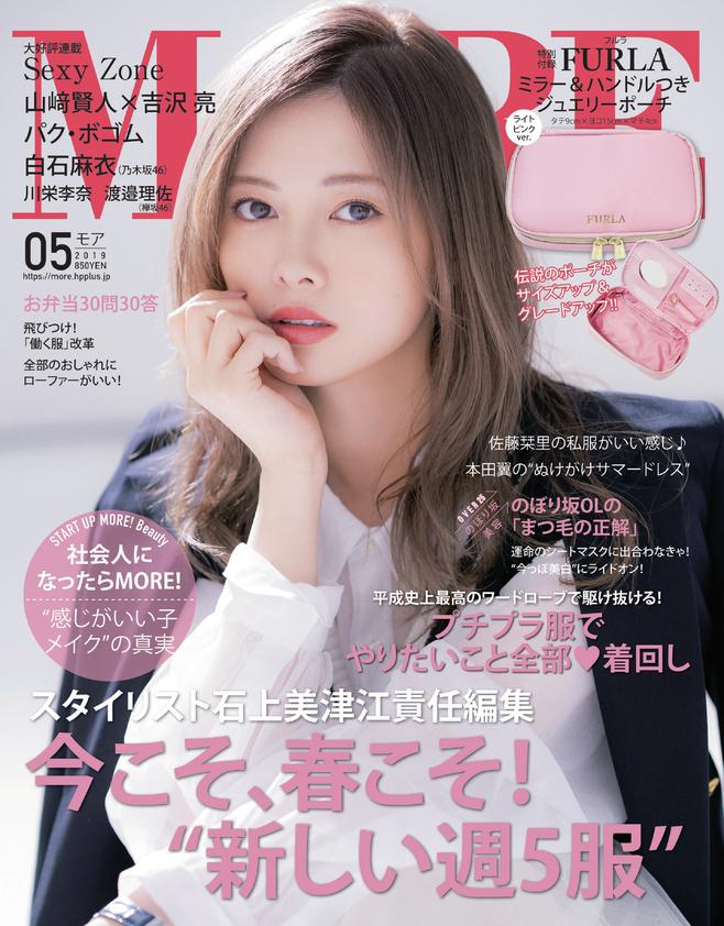 「お互いの素顔しか知らない」と語る山﨑賢人さんと吉沢亮さんが、MORE5月号増刊で初表紙!_2
