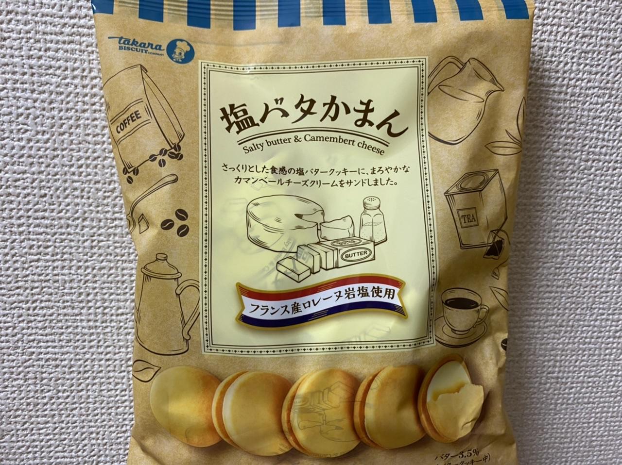 【カルディ】チーズ好きにはたまらない塩バタかまん♡_1