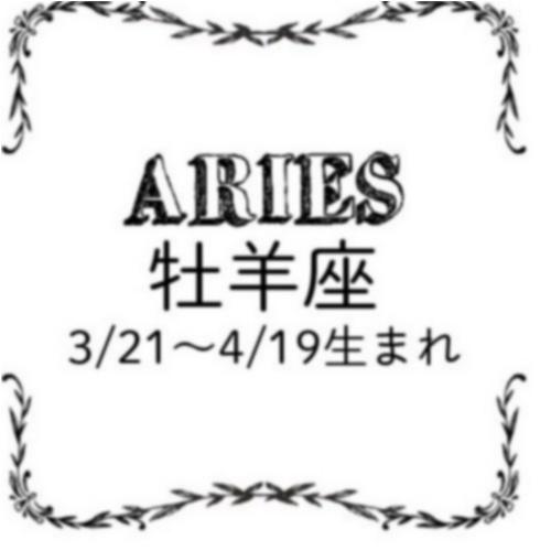 星座占い<3/28~4/26>| MORE HAPPY☆占い_2