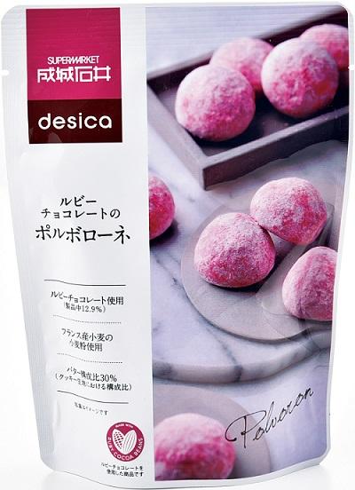 『成城石井』でピンクのルビーチョコをGET♡ おすすめ4品!【#バレンタイン 2020】_2