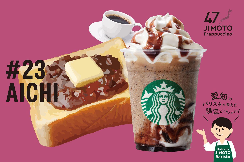 【スタバ 新作】日本全国47種類「47JIMOTO フラペチーノ」、「愛知 でらうみゃ あんこコーヒー フラペチーノ」