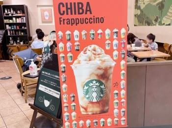 【話題の47都道府県フラペ】千葉はクセになる「みたらしコーヒーフラペ」