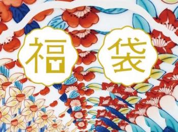 【福袋2020】アクセサリーやシューズ、ランジェリーも♡『新宿ルミネ』のおすすめファッション小物福袋6選!