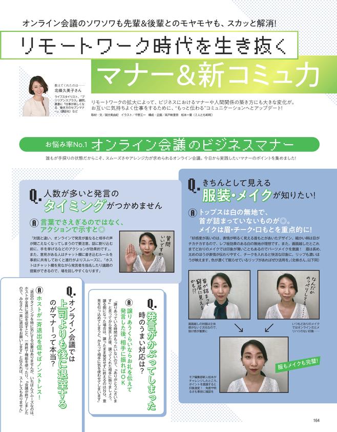 リモートワーク時代を生き抜くマナー&新コミュ力(1)