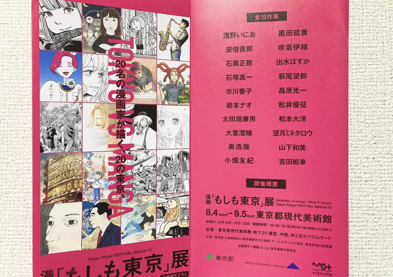 【20名の漫画家さんが集結】【漫画好き必見】「もしも東京」展に行ってきました!_2