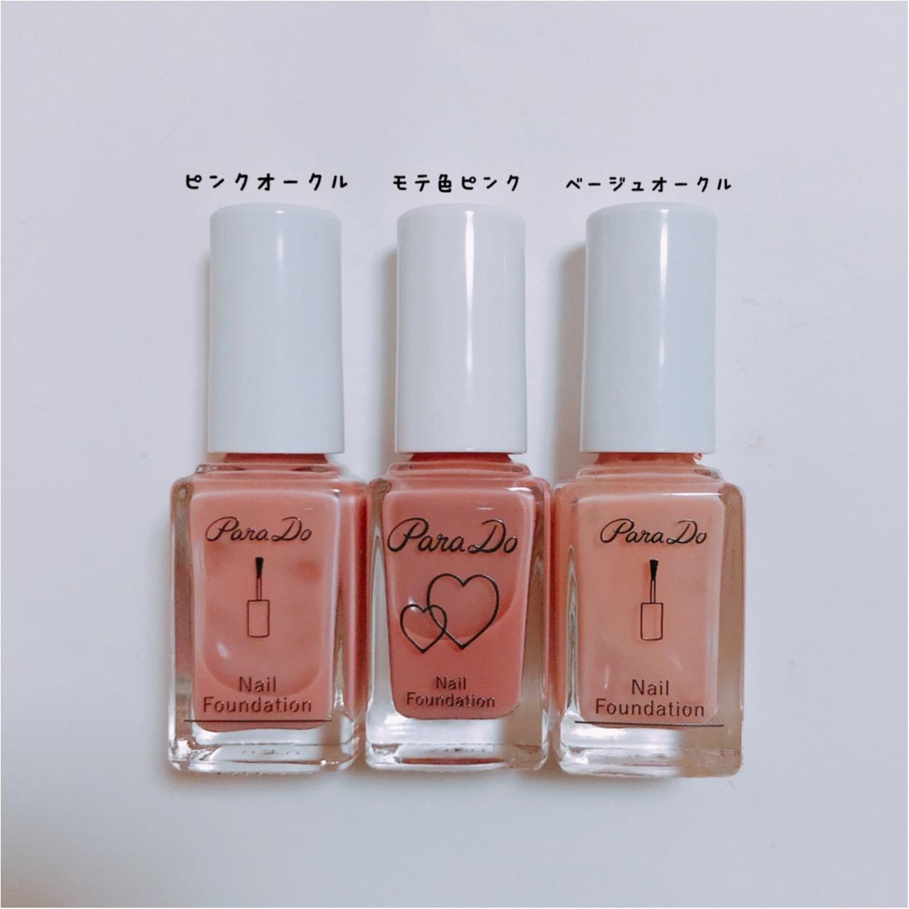 """コンビニで買える♪《パラドゥ》の""""モテネイル""""から限定カラー【モテ色ピンク】が登場♡_3"""