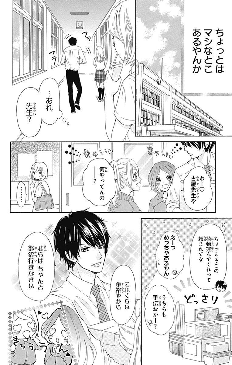 大人なのに振り回される姿にキュン♡『古屋先生は杏ちゃんのモノ』【気になるカレが天使すぎなんですけど特集】_1_21