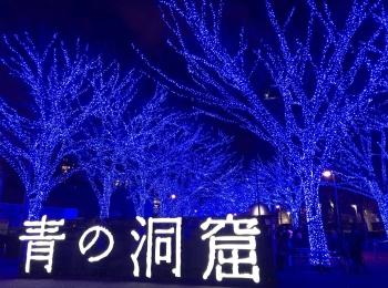 \渋谷イルミ/青の洞窟 SHIBUYA♡