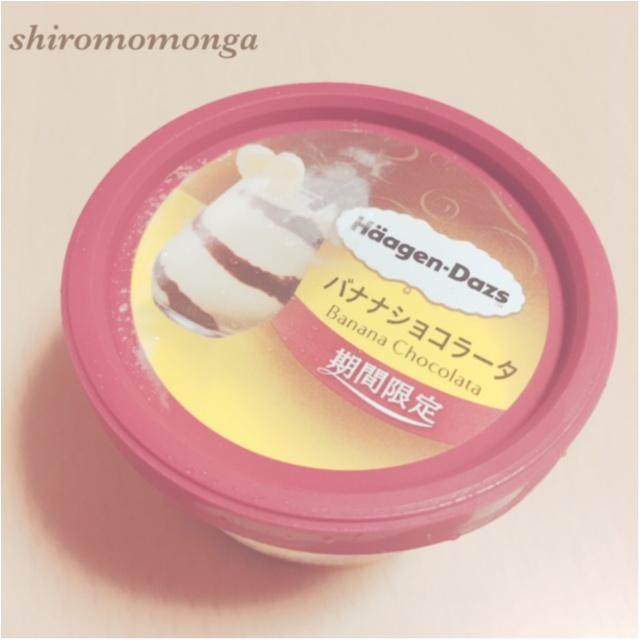 夏に食べたい♪【ハーゲンダッツの限定味】バナナショコラータ♡_1