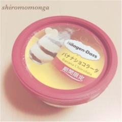 夏に食べたい♪【ハーゲンダッツの限定味】バナナショコラータ♡