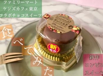 『ファミリーマート』と『ケンズカフェ東京』がコラボ! 「ザッハトルテ」を食べてみた