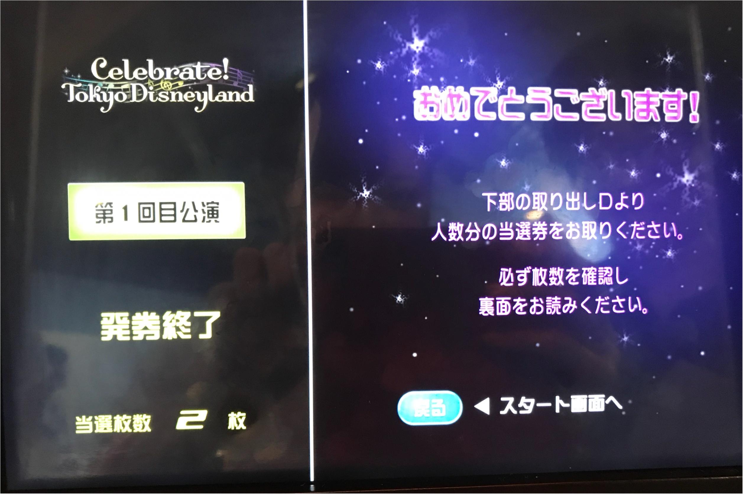 【超話題!】東京ディズニーランドのナイトタイムスぺクタキュラー_2