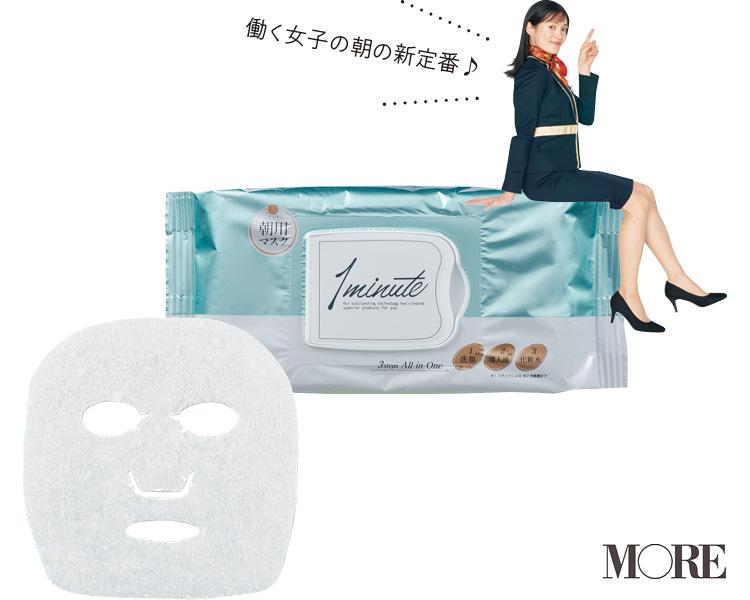 顔パック・シートマスク特集 - 美白ケアや保湿に♪ 20代働く女子におすすめのパックまとめ_37