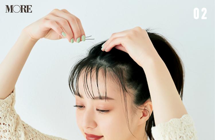 ポニーテールには、透け感のある軽めの前髪「束透けバング」が相性抜群! たった4プロセスで簡単いまどきヘアスタイルが完成_4